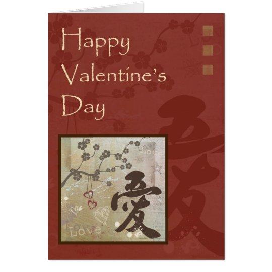 Kanji Design Love Valentine Card