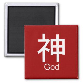 Kanji for God T-shirt Refrigerator Magnets