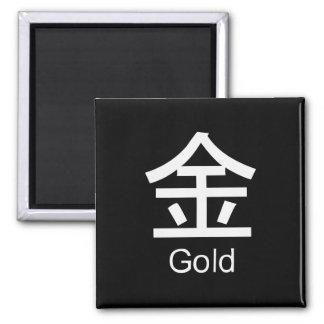 Kanji for gold T-shirt Refrigerator Magnet