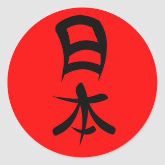 Kanji for Japan Classic Round Sticker