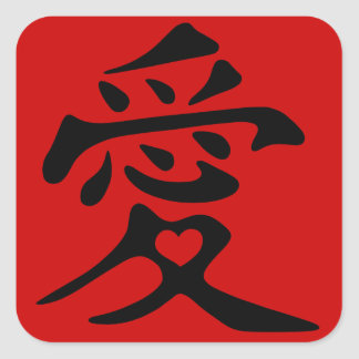 Kanji For Love With Heart Square Sticker
