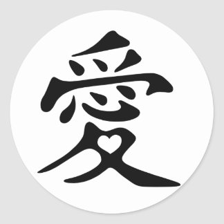 Kanji For Love With Heart Round Sticker