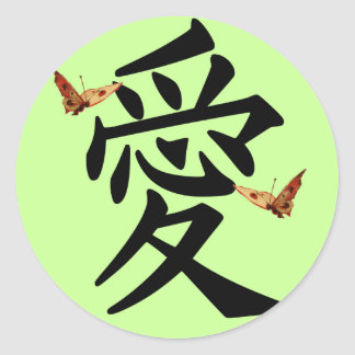 Kanji For Love With Two Butterflies Stickers