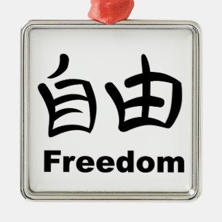 Kanji - Freedom Silver-Colored Square Decoration