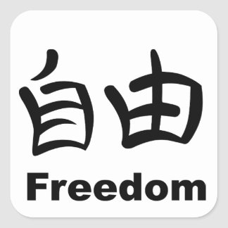 Kanji - Freedom Square Sticker