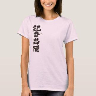 [Kanji] Hello! Candace T-Shirt