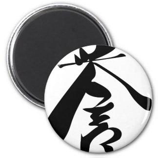 kanji honor refrigerator magnet