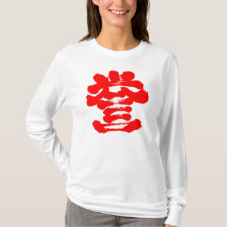[kanji] honour calligraphy tee shirts