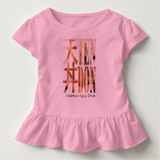 "< Kanji >Japaneese food ""TEN-DON"" Typography Toddler T-Shirt"