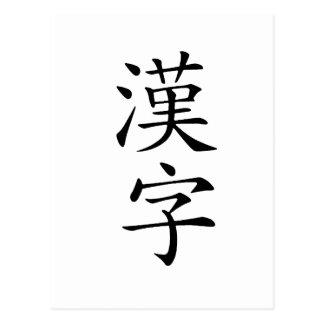 Kanji - Kanji Postcards