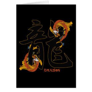 Kanji Koi Fish Dragon Greeting Card