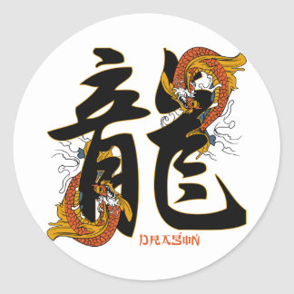 Kanji Koi Fish Dragon Round Sticker