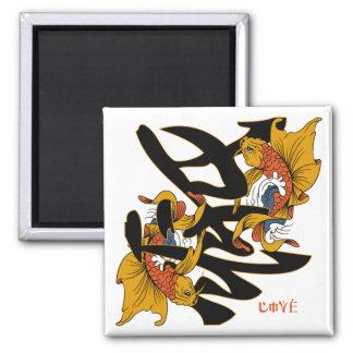 Kanji Koi Fish Love Refrigerator Magnet