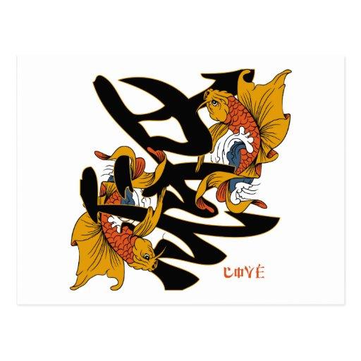 Kanji Koi Fish Love Post Card