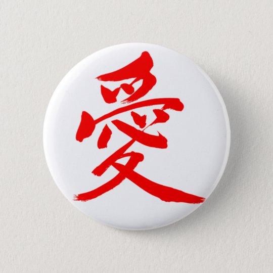 [Kanji] Love 6 Cm Round Badge
