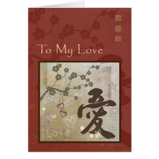 "Kanji ""Love"" Birthday Card"