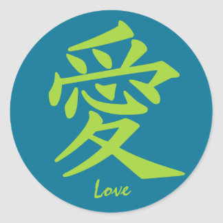 Kanji Love custom text & color stickers
