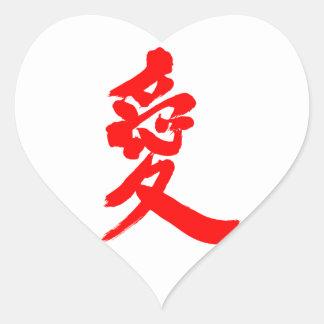[Kanji] Love Heart Sticker