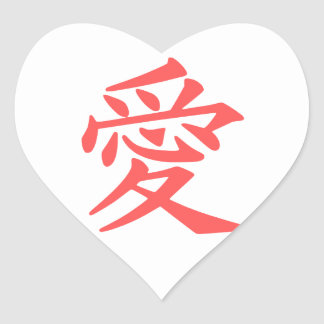 Kanji Love Japan Heart Stickers