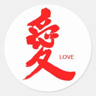 [Kanji] Love Round Sticker