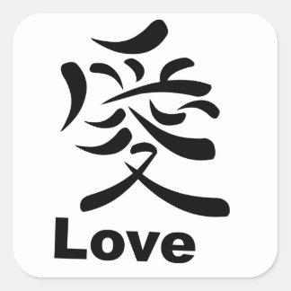 Kanji - Love Square Sticker