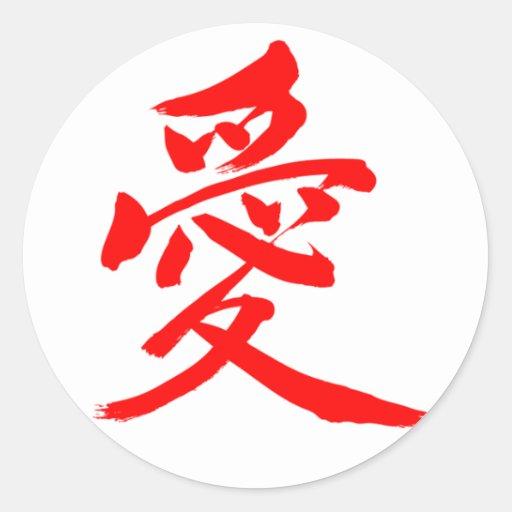 [Kanji] Love