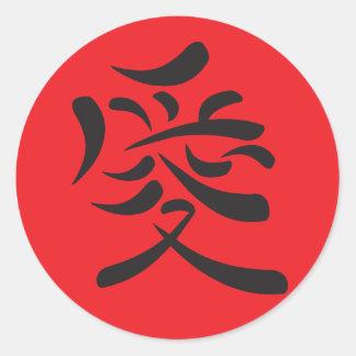 Kanji Love Symbol Round Sticker