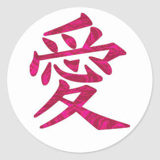 Kanji Love Symbol Sticker