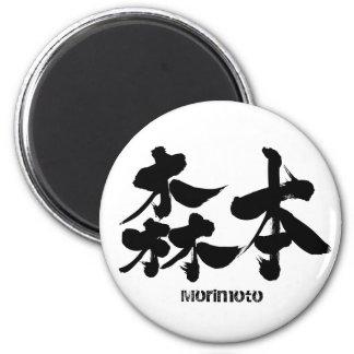 [Kanji] Morimoto 6 Cm Round Magnet