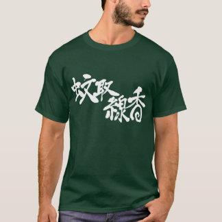 [Kanji] mosquito coil T-Shirt