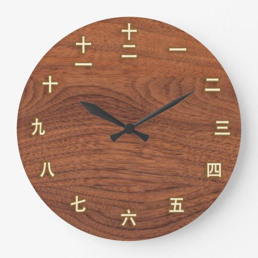 Kanji Numbers on Wood Wall Clock