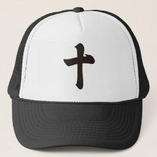 Kanji numeral ten trucker hat