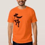 [Kanji] Ohno Tshirt
