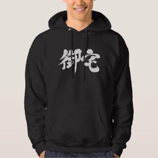 [Kanji] Otaku 御宅 Hoodie