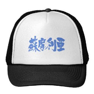 [Kanji] Somalia Cap