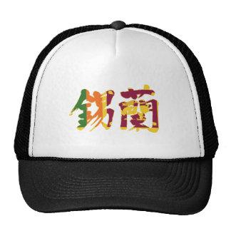 [Kanji] Sri Lanka Cap