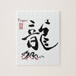 Kanji Symbol DRAGON Japanese Chinese Calligraphy Puzzles