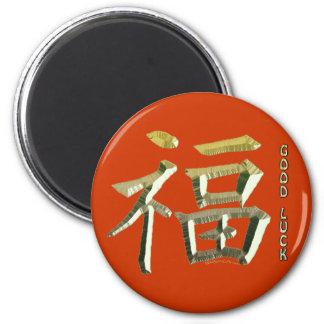 Kanji Symbol for GOOD LUCK 6 Cm Round Magnet
