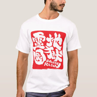 Kanji T-shirt by Gag-Circus in Osaka, Japan