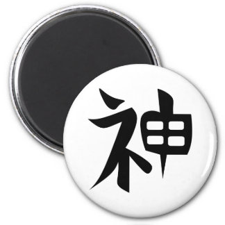 Kanji Tattoo for GOD, SPIRIT 6 Cm Round Magnet