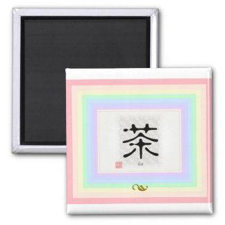 """Kanji """"Tea"""" Square Magnet"""