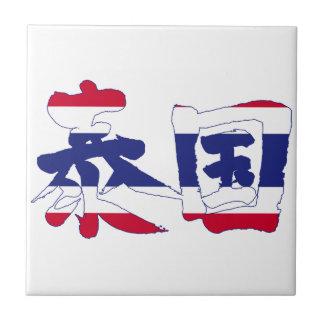 [Kanji] Thailand Small Square Tile
