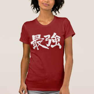 [Kanji] the strongest T-Shirt