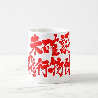 [Kanji] UFO Basic White Mug