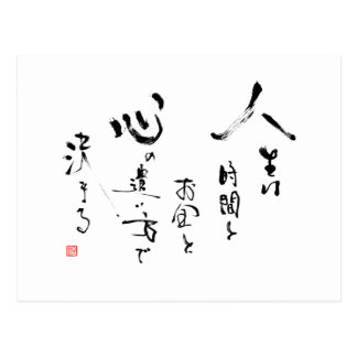 Kanji 'What is Life?' Japanese Inspirational Quote Postcard