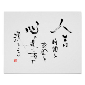 Kanji 'What is Life?' Japanese Inspirational Quote Poster
