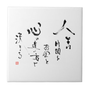 Life Quotes Decorative Ceramic Tiles Zazzle Co Uk
