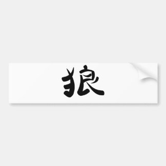 kanji - Wolf Bumper Sticker