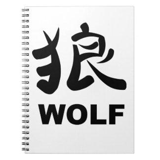 Kanji - Wolf Spiral Notebook