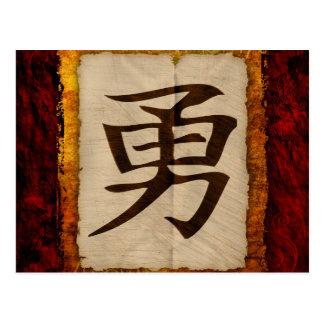 Kanji Zen Brave Postcard